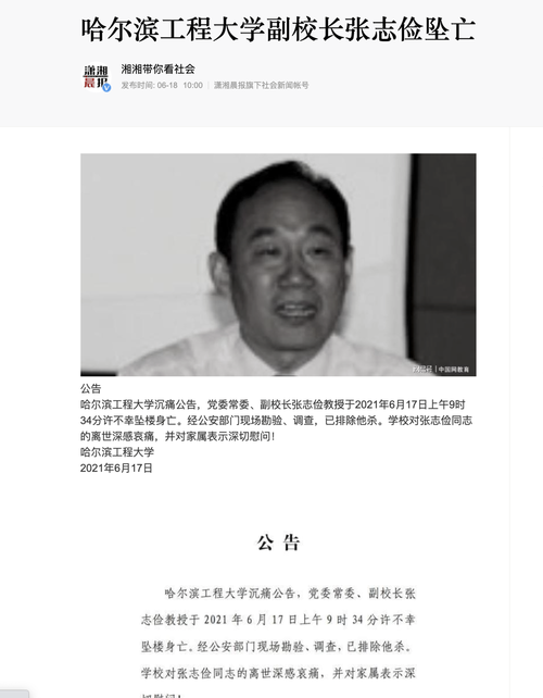 Top Chinese Nuclear Expert Jumps To His Death After Accident At Taishan Nuclear Power Plant